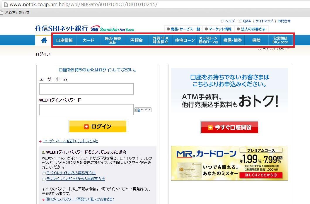 【住信SBIネット銀行詐欺】