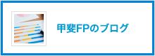 甲斐FPのブログ