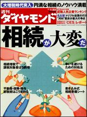 日本の財政破綻