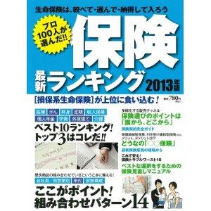 生命保険ランキング2013年度版<プロ100人が選んだ!>