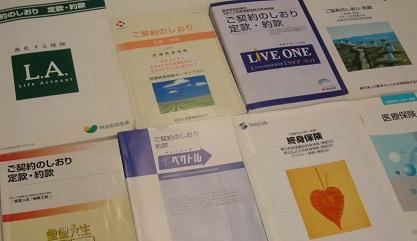 諏訪市での生命保険相談<あなたの保険は更新タイプ?>