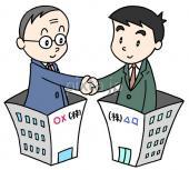 保険業界の再編