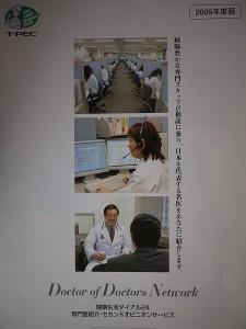 最高の医療情報サービス『T-PEC』