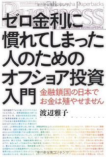 上田市で20代の方の資産運用相談